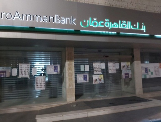 "Notices pasted on the window of the Cairo Amman bank in Ramallah calling the freezing of the prisoners' accounts ""a disgrace"" (QudsN Twitter account, May 7, 2020)."