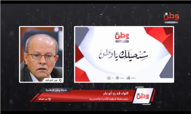 Qudri Abu Baker, head of the PA authority for prisoners' affairs, in a telephone interview dealing with the new bank (Watan TV YouTube channel, June 1, 2020).