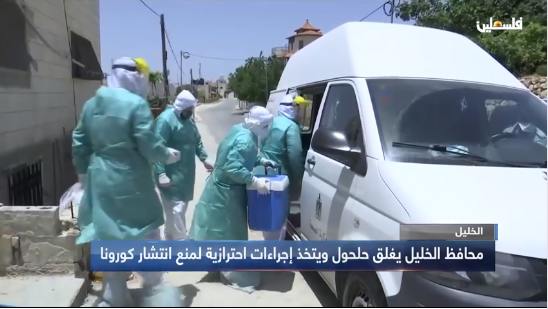 Teams from the Palestinian ministry of health operating in Halhul (north of Hebron) after the town was locked down when eight COVID-19 cases were detected (Palestinian TV Facebook page, June 8, 2018).