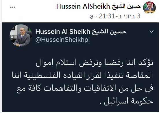 Post from the Facebook page of Hussein al-Sheikh stressing the decision not to accept tax revenues from Israel (Facebook page of Hussein al-Sheikh, June 3, 2020).