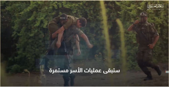 The threat from the Izz al-Din Qassam Brigades at the end of the video: there will be more abductions (Izz al-Din Qassam Brigades website, June 12, 2020).