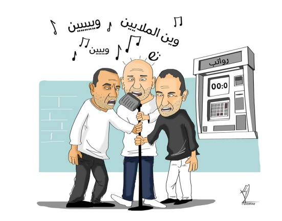 "Cartoon of the dissatisfaction of PA employees, who sing a song popular during the first intifada, ""Where are the millions?"" (Facebook page of cartoonist Isma'il al-Bazam, June 19, 2020). Left: Cartoon criticizing the PA's refusal to receive tax revenues from Israel, which is a hard blow to needy families (Facebook page of cartoonist Isma'il al-Bazam, June 21, 2020)."