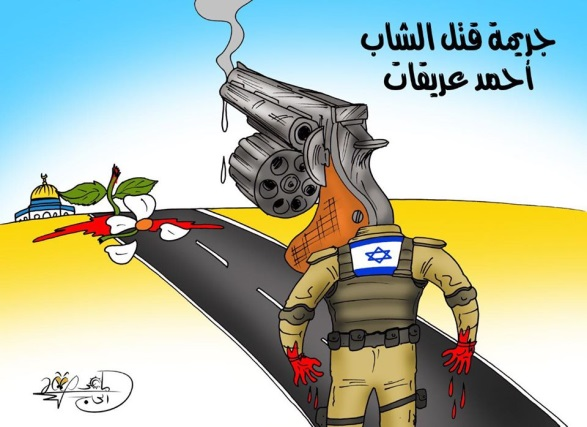"Fatah's Facebook page posted the cartoon reading, ""The crime of killing Ahmed Erekat"" (June 25, 2020)."