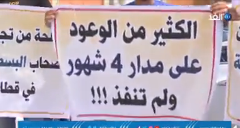 "A sign from the demonstration. The Arabic reads, ""Four months of unkept promises!!! (Facebook page of Muhammad Abu Hajar, July 5, 2020)."