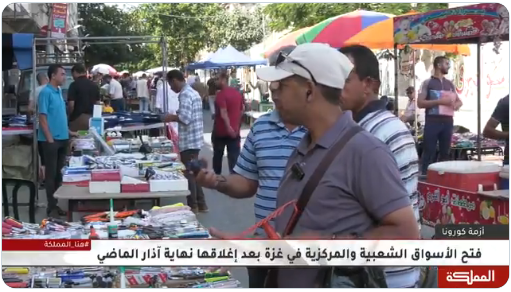 Report on reopening the markets: no masks, little social distancing (Twitter account of the al-Mamlaka TV channel, July 12, 2020).