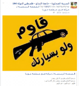 "Encouragement for ramming attacks on the Facebook page of the Shabiba, Fatah's student movement in al-Najah University in Nablus. The Arabic reads, ""Resist, even with your own car"" (Facebook page of the Shabiba movement in al-Najah University, November 6, 2014). The previous day a lethal ramming attack was carried out in the Sheikh Jarrah neighborhood of Jerusalem."
