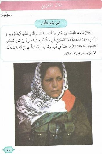 Glorification of Palestinian terrorist Dalal Mughrabi in PA textbooks (the Arab language, fifth grade, Part 2, 2019, page 51).