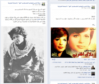 Post on the Facebook page of Fatah's bureau of organization and mobilization issued for the anniversary of the birthday of Palestinian terrorist Dalal Mughrabi (Facebook page of Fatah's bureau of organization and mobilization, December 29, 2013).