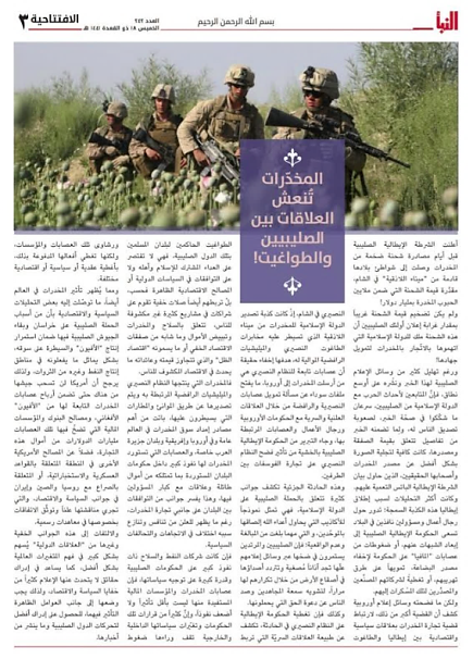 ISIS's article denying any connection with the incident (Al-Naba', as posted on Telegram, July 9, 2020)