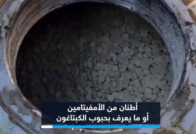 Amphetamines that were seized (Al-Aan Channel, July 2, 2020)