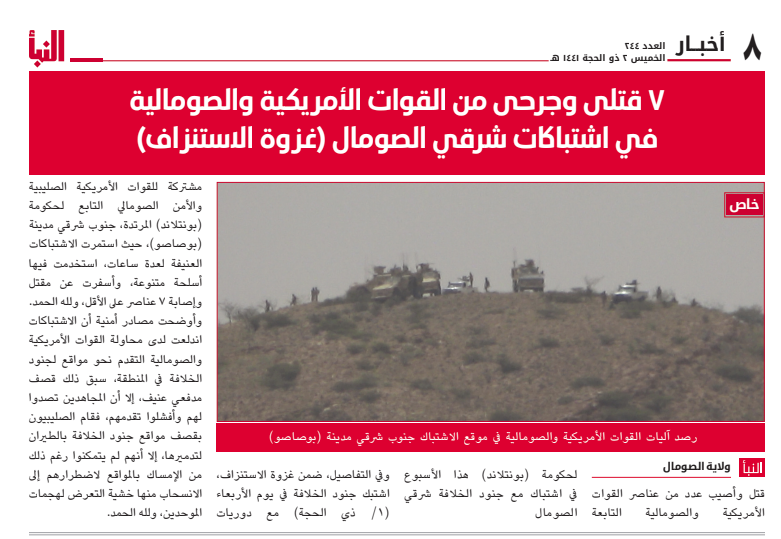 Text of the article published in Al-Naba': The article states that this is a photo taken by ISIS operatives who are tracking the US and Somali forces in the area where the exchange of fire took place (Al-Naba', as posted on Telegram, July 23, 2020)