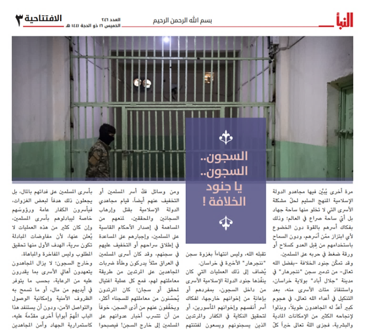 "Article calling for the release of ISIS prisoners. Its title: ""Prisons […] Prisons […] O Soldiers of the Caliphate!"" (Telegram, August 6, 2020)"