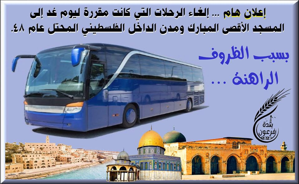 Announcement on the cancellation of the organized transportation scheduled for August 14 to the Al-Aqsa Mosque and Israeli cities due to the closure of breaches in the fence (DahytFrwon Facebook page, August 13, 2020)