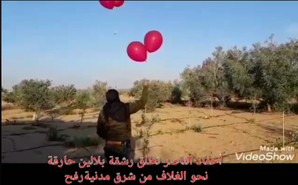 Incendiary balloons launched from eastern Rafah by Ahfad al-Nasser operatives (Ahfad al-Nasser Facebook page, August 24, 2020).