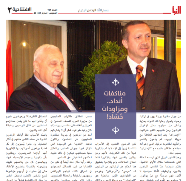 The article in the Al-Naba' weekly: Turkish President Recep Tayyip Erdoğan, alongside former Israeli Prime Minister Ariel Sharon. The photo is intended to humiliate Erdoğan and depict him as a hypocrite who presents himself as an Islamist but at the same time recognizes and maintains ties with Israel (Al-Naba' weekly, Telegram, August 20, 2020)