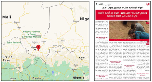 Right: The report in Al-Naba' showing the photos of two of the French aid workers who were executed (Al-Naba' weekly, Telegram, September 17, 2020) Left: The scene of the attack in the town of Kouré, about 60 km southeast of Niamey, Niger (Google Maps).