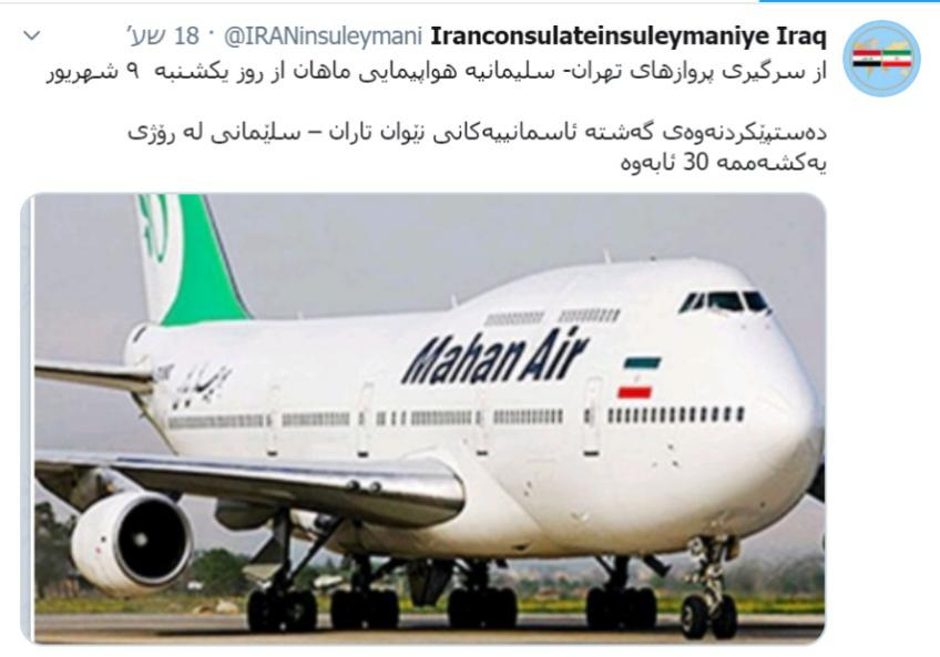 The announcement of the Iranian consulate in Soleimaniyya concerning the resumption of flights from Tehran to the Iraqi city