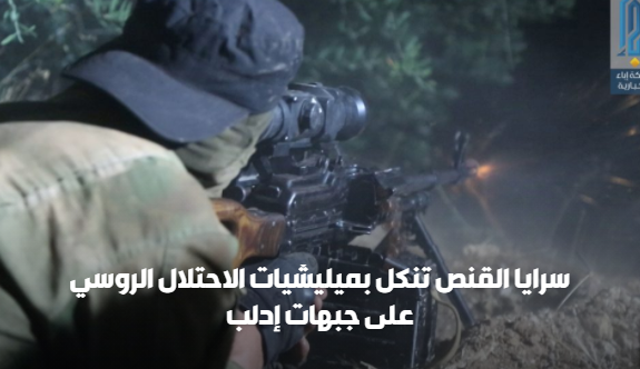 A sniper of the Headquarters for the Liberation of Al-Sham firing at the Syrian army (Ibaa, September 4, 2020)