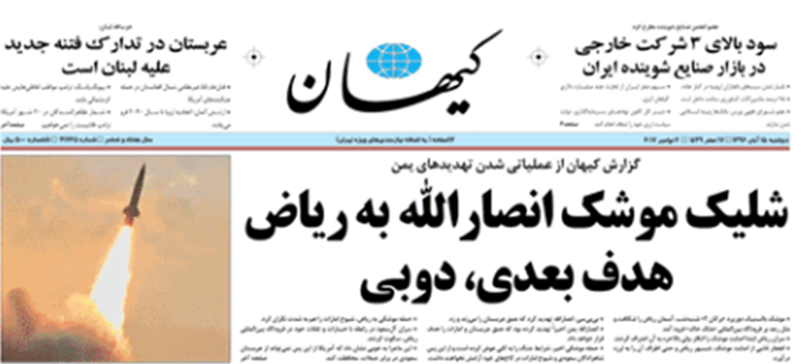 """The missile launch of Ansar Allah [the Houthis in Yemen] against Riyadh, the next target, Dubai"" (the front page of the daily Kayhan, November 6, 2017)"