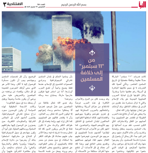 The article in Al-Naba' (Al-Naba' weekly, Telegram, September 10, 2020)