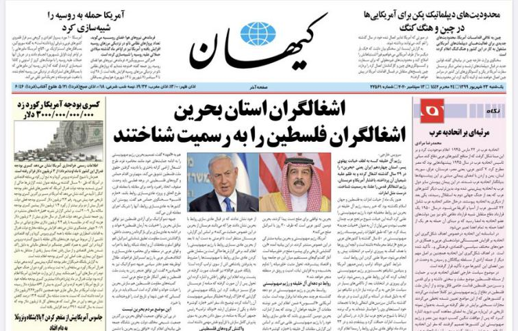 The header of the daily Kayhan (September 14): The occupiers of the Bahraini province [reflecting Iranian stance that Bahrain is an Iranian province and should be an inseparable part of Iran, since it was under Iranian control in the 17th and 18th centuries] recognized the occupiers of Palestine.""