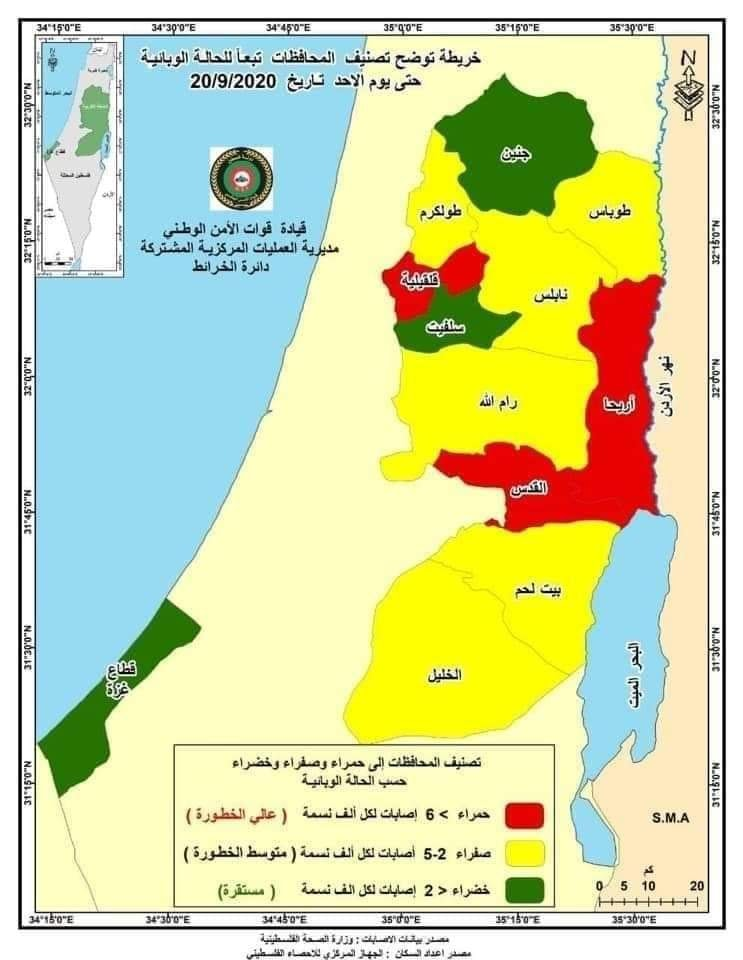 "Map issued by the headquarters of the Palestinian national security forces showing the PA districts according to the ""traffic light"" model, as of September 20, 2020. Jericho, Jerusalem and Qalqilya are red areas (six active Covid-19 cases or more per 1,000 inhabitants); and Jenin and Salfit (and the Gaza Strip) are green areas (fewer than two active cases per 1,000 inhabitants); all other areas are yellow (2-5 active cases per 1,000 inhabitants) (Facebook page of ""The friends of the Palestinian national security forces – Jerusalem and the suburbs,"" September 21, 2020)."