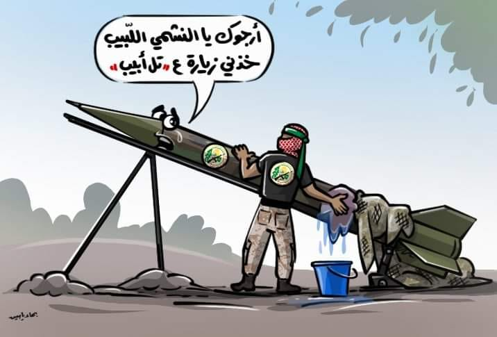 "Cartoon showing a Hamas military wing operative preparing a rocket for firing, which speaks to him with the words of a UAE song sung after the signing of the agreement normalizing relations with Israel: ""Take me to visit Tel Aviv"" (Facebook page of photojournalist Anas al-Sharif, September 19, 2020)."