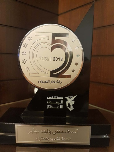 Plaque of appreciation from the Al-Rasoul al-Azam Hospital (the Martyrs Foundation, whose emblem appears on the plaque) to the CEO of Arch Consulting (Arch Consulting website)