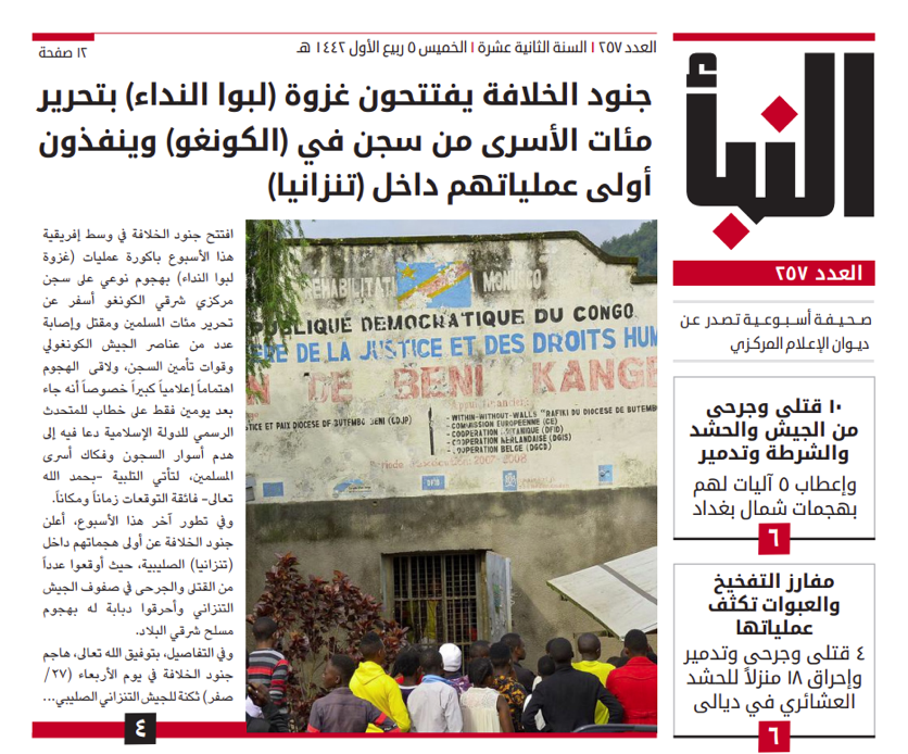 Prison in the Democratic Republic of Congo which was attacked by ISIS, with hundreds of prisoners liberated. The photo appeared on the front page of ISIS's Al-Naba' weekly (Telegram, October 22, 2020).