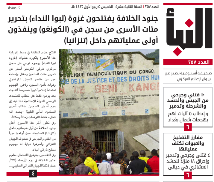 Announcement on the launch of the Raids of Response to the Call campaign in the main article in ISIS's Al-Naba' weekly. The picture shows the prison in the Democratic Republic of Congo from which hundreds of prisoners were liberated by ISIS (Al-Naba' weekly, Telegram, October 22, 2020).