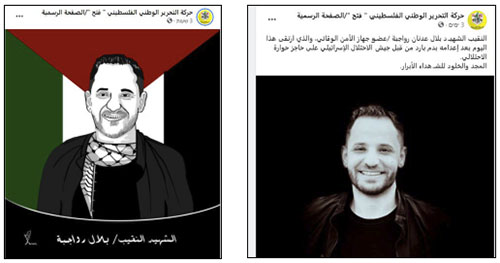 """Right: The official Fatah Facebook page glorifies Palestinian terrorist Bilal Rawajba. The Arabic reads, """"The shaheed, Captain Bilal Adnan Rawajba of the Palestinian Preventive Security, who died today after having been executed in cold blood by the Israeli occupation at the occupation's Hawwara roadblock. Honor and glory to the pure shaheeds"""" (official Fatah Facebook page, November 4, 2020). Left: From the official Fatah Facebook page, """"the shaheed, Captain Bilal Rawajba"""" (November 5, 2020)."""