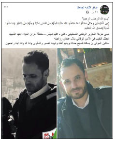 Mourning notice from the Fatah branch in the Nablus district-Iraq al-Taya region (Facebook page of Iraq al-Taya, November 4, 2020).