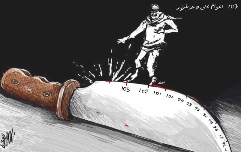 Cartoon appearing in the Palestinian daily newspaper al-Quds (al-Quds, November 3, 2020).