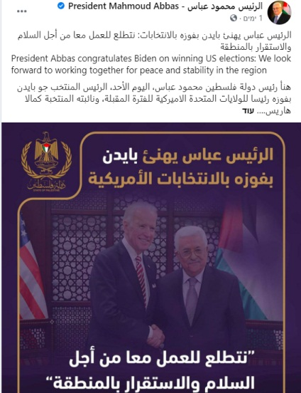 Mahmoud Abbas' post to his Facebook page, November 8, 2020.