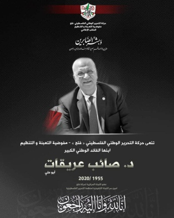 Fatah's announcement of the death of Saeb Erekat (Fatah Facebook page, November 10, 2020).