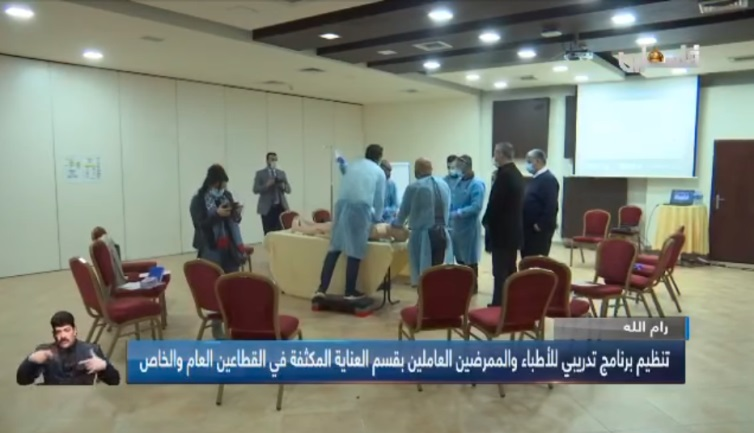 Doctors and medical staff attend a course for treating Covid-19 patients (Facebook page of the ministry of health in Ramallah, November 21, 2020).