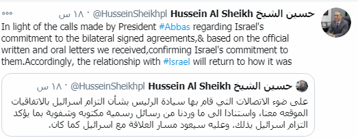 Hussein al-Sheikh's announcement of the return of relations with Israel to the status quo ante (Hussein al-Sheikh's Twitter account, November 17, 2020).