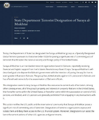 The announcement issued by the American State Department regarding the designation of Saraya al-Mukhtar as a terrorist organization (State Department website, December 15, 2020).
