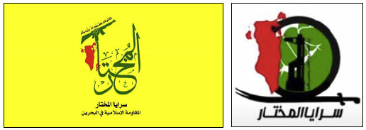 """Right: The Sword of Zulfiqar ( which according to Shi'ite Muslim tradition Muhammad gave to the Imam Ali bin Ali Talib) with a rifle resting on it. To the left is the map of Bahrain and in the background a green (the color of Islam) clenched fist (the Ulum al-Dar channel, operating in Abu Dhabi, June 22, 2020). Left: Logo which includes the map of Bahrain and part of Qur'an Sura 9, At-Tawbah, Verse 14, """"So fight them and Allah will punish them at your hands."""""""