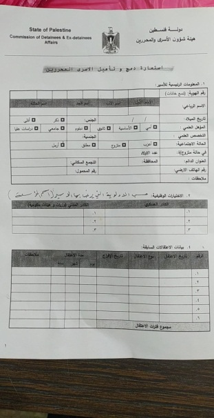 Questionnaire issued by the Commission of Detainees and Ex-Detainees Affairs which the released prisoners were required to fill out. The questionnaire includes personal details, duration of imprisonment, preferences regarding the place of employment and regarding work in the military or civilian sector (Ultra Palestine website, November 19, 2020)