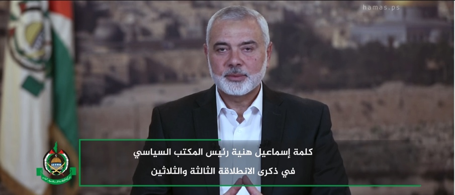 Isma'il Haniyeh gives a speech for the 33rd anniversary of the founding of Hamas (Hamas website, December 13, 2020).