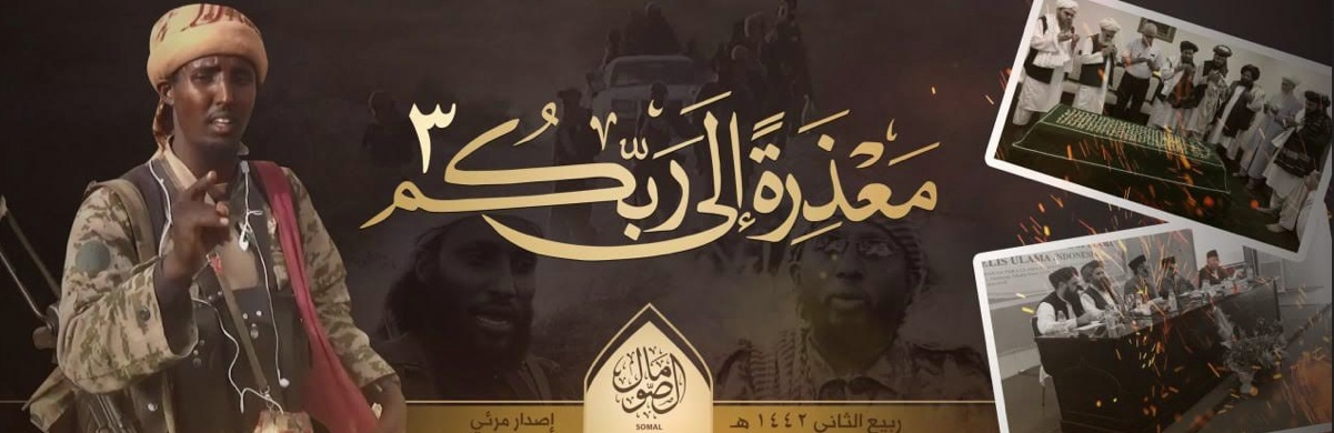 Title slide of the video released by ISIS's Somalia Province, entitled Apology to Your God (Telegram, December 15, 2020)
