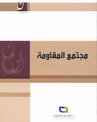 "Cover of the book ""The Resistance Society"" (2008) by Hezbollah Deputy Secretary General Sheikh Naim Qassem (Sheikh Naim Qassem's official website)"