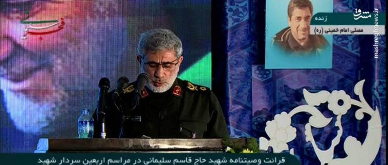 The Commander of the Qods Force, Esmail Qa'ani, reading Soleimani's will at a ceremony marking 40 days since his killing (Mashregh News, February 13, 2020).