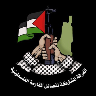 The logo of the joint operations room of the Palestinian terrorist organizations operating in the Gaza Strip (the joint operations room's Telegram channel, December 22, 2020).