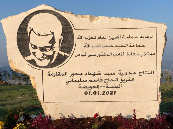 Opening the Qassem Soleimani nature reserve on a hill near the village of al-Taybeh (Alahad, January 1, 2021; Twitter account of Sajad Aboud, January 1, 2021).
