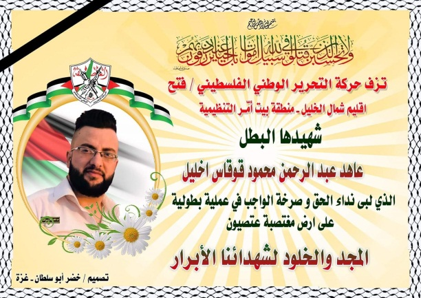 "Mourning notice issued by the Fatah branch in Bayt Umar for the death of ""the shaheed, the hero"" (Facebook page of the Fatah branch in Bayt Umar, January 5, 2021)."