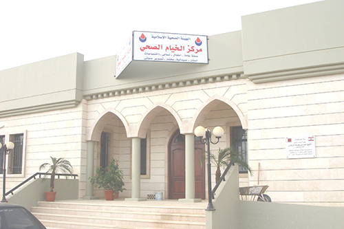 The Islamic Health Organization's Al-Khiyam Medical Center (Islamic Health Organization website, September 15, 2016)
