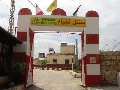 Entrance gate to the Al-Khiyam Detention Facility.