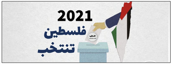 """The profile picture of Palestinian TV's Facebook page. """"2021 Palestine votes"""" (February 9, 2021)."""